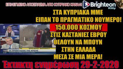 """ΕΚΤΑΚΤΟ! Κυπριακά ΜΜΕ: """"150.000 κόσμου στον Εβρο"""" ενώ η Ελληνική κυβέρνηση μιλά μόνο για 1.000-1.500"""