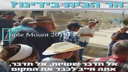 EXPLICIT͟ Israeli Swamp hands over the Temple Mount to Islamists