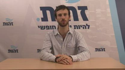 Shlomo Gordon Knesset Run Campaign in English