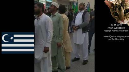 Πορεία μουσουλμάνων απο 70 χώρες στην ΚΡΗΤΗ 17-11-2019
