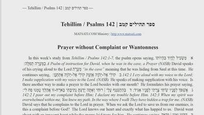 Tehillim / Psalms 142, ספר תהילים קמב, Part 2,Complaining during prayer