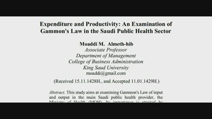 Gammon's Law of Bureaucratic Misplacement