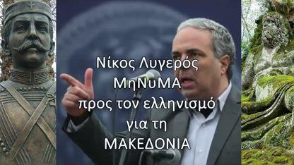 ΝίκοςΛυγερός ΜηΝυΜΑ προς τον ελληνισμό για τη ΜΑΚΕΔΟΝΙΑ
